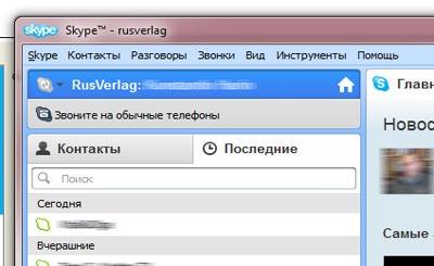 Клиентская программа Skype. Скриншот