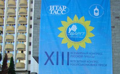XIII Всемирный конгресс русской прессы © А.Черкасский