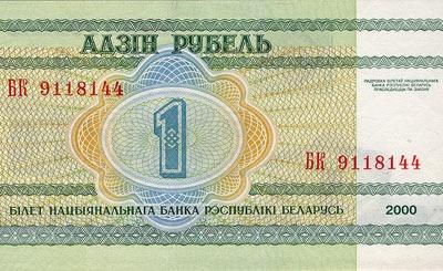 Белорусский рубль. Изображение с сайта wikipedia.org