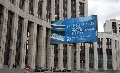 Здание Внешэкономбанка в Москве. Фото с сайта wikipedia.org Автор Mrduk