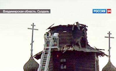 Преображенская церковь после пожара. Кадр телеканала «Россия 24»