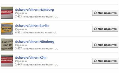 Объединения безбилетников на Facebook. Скриншот