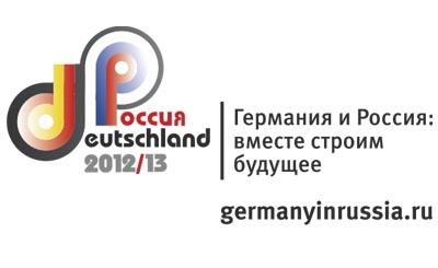 Год Германии и России